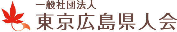 東京広島県人会